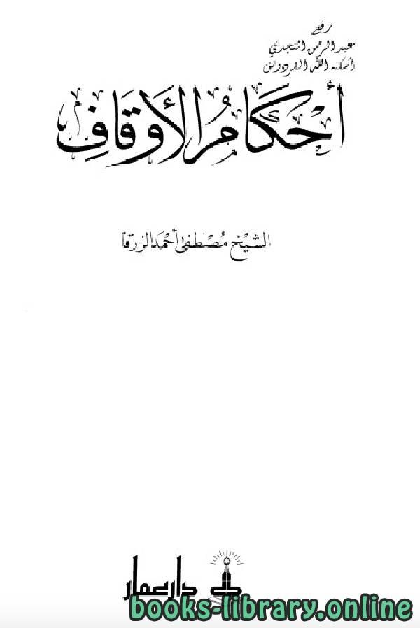 ❞ كتاب أحكام الأوقاف - مصطفي الزرقا ❝