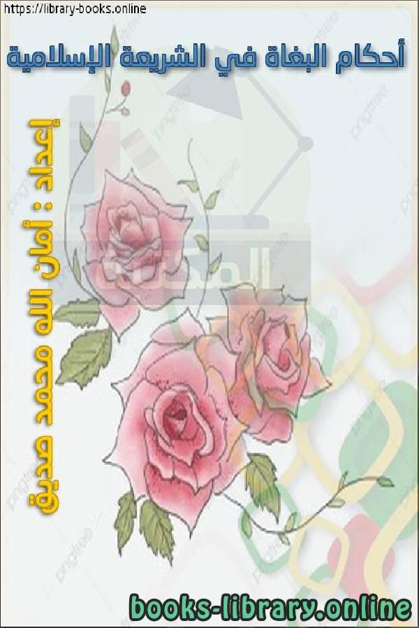 ❞ كتاب أحكام البغاة في الشريعة الإسلامية  ❝  ⏤ أمان الله محمد صديق