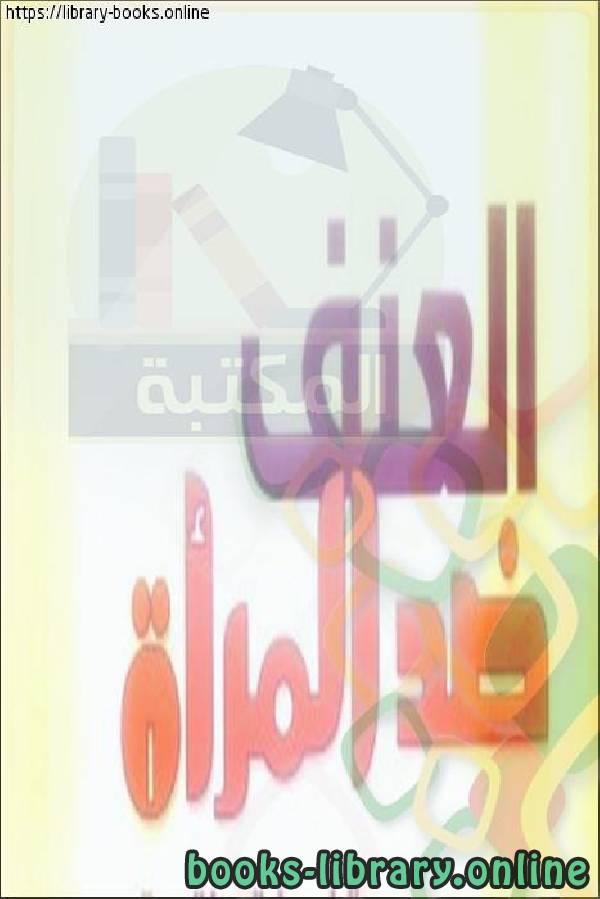 ❞ كتاب العنف ضد المرأة من منظور إسلامي ❝