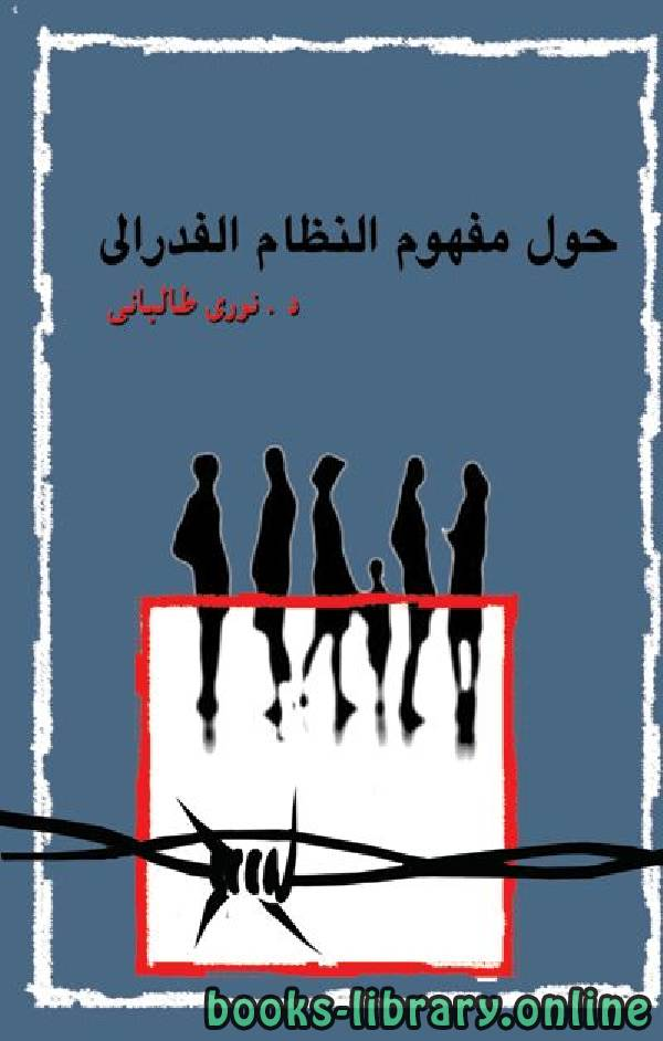 ❞ كتاب حول مفهوم النظام الفدرالي ❝  ⏤ د. نوري طالباني