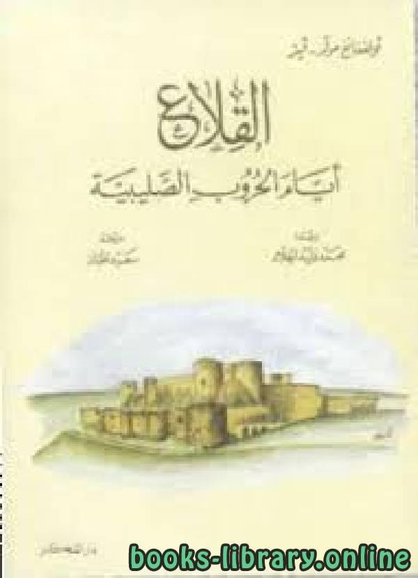 ❞ كتاب القلاع أيام الحروب الصليبية ❝