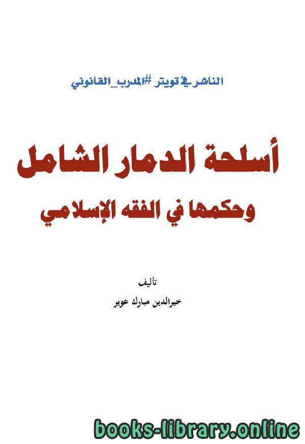 ❞ كتاب أسلحة الدمار الشامل وحكمها في الفقه الإسلامي ❝