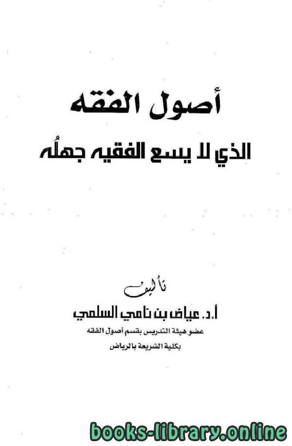 تحميل كتاب اصول الفقه الذي لايسع الفقيه جهله pdf