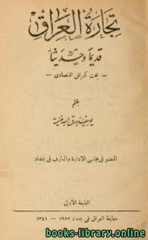 ❞ كتاب تجارة العراق قديما وحديثا بحث تاريخى إقتصادى الطبعة الأولى 1922 ❝  ⏤ يوسف رزق الله غنيمة