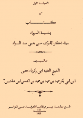 ❞ كتاب  بغية الرواد في ذكر الملوك من بني الواد ❝  ⏤ يحيى بن خلدون