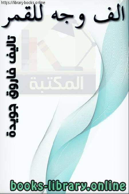 ❞ كتاب ألف وجه للقمر ❝  ⏤ فاروق جويدة