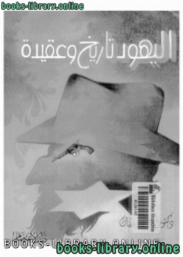 ❞ كتاب اليهود تاريخ وعقيدة ❝  ⏤ كامل سعفان