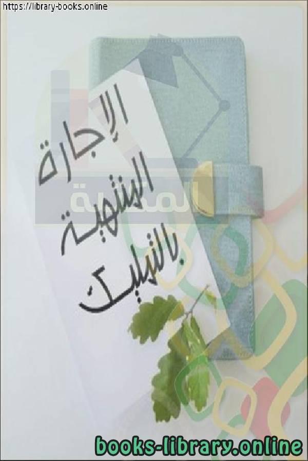 ❞ عرض تقديمي الإجارة المنتهية بالتمليك في الفقه الإسلامي ❝