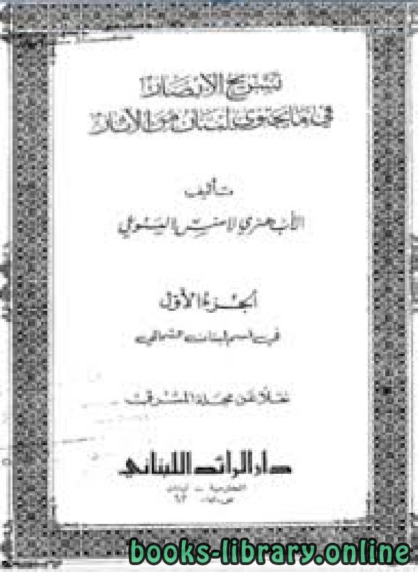 كتاب تسريح الأبصار فى ما يحتوى لبنان من الآثار الجزء الأول فى قسم لبنان الشمالى