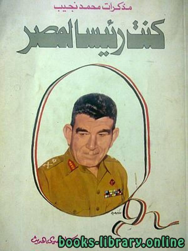 ❞ كتاب  مذكرات محمد نجيب كنت رئيسا لمصر ❝