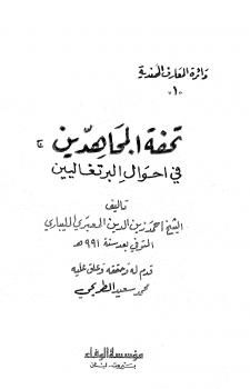 ❞ كتاب  تحفة المجاهدين في أحوال البرتغاليين ❝