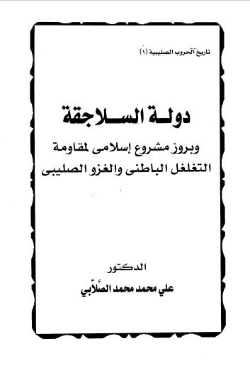 كتاب دولة السلاجقة وبروز مشروع إسلامي لمقاومة التغلغل الباطني والغزو الصليبي