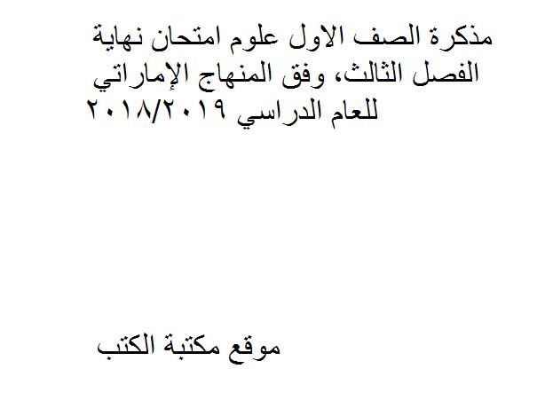 ❞ مذكّرة الصف الاول علوم امتحان نهاية الفصل الثالث, وفق المنهاج الإماراتي للعام الدراسي 2018/2019 ❝  ⏤ غير معروف