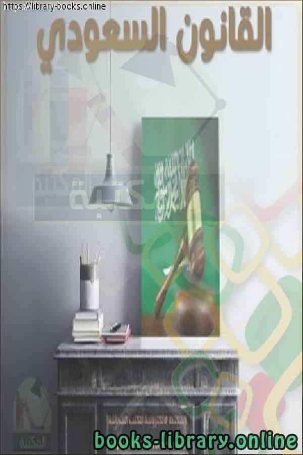 ❞ عرض تقديمي الانتقال والمعاينة في نظم دول مجلس التعاون الخليجي  ❝