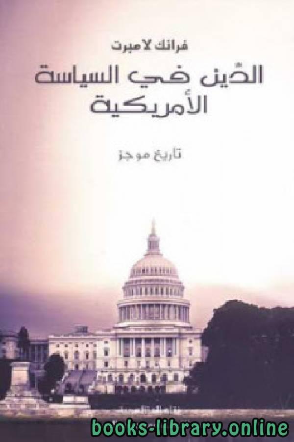 ❞ كتاب  الدين في السياسة الأمريكية _ تاريخ موجز  ❝