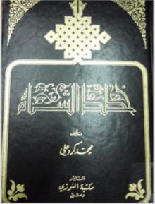 ❞ كتاب خطط الشام ❝  ⏤ محمد كرد علي