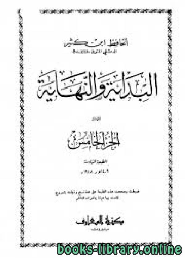 ❞ كتاب البداية والنهاية الجزء الخامس ❝  ⏤ إبن كثير أبو الفداء عماد الدين إسماعيل