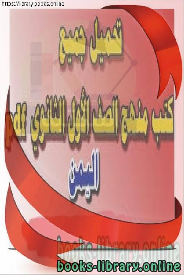 ❞ كتاب كتب منهج الصف الأول الثانوي اليمن الفصل الأول والثاني ❝  ⏤ غير معروف