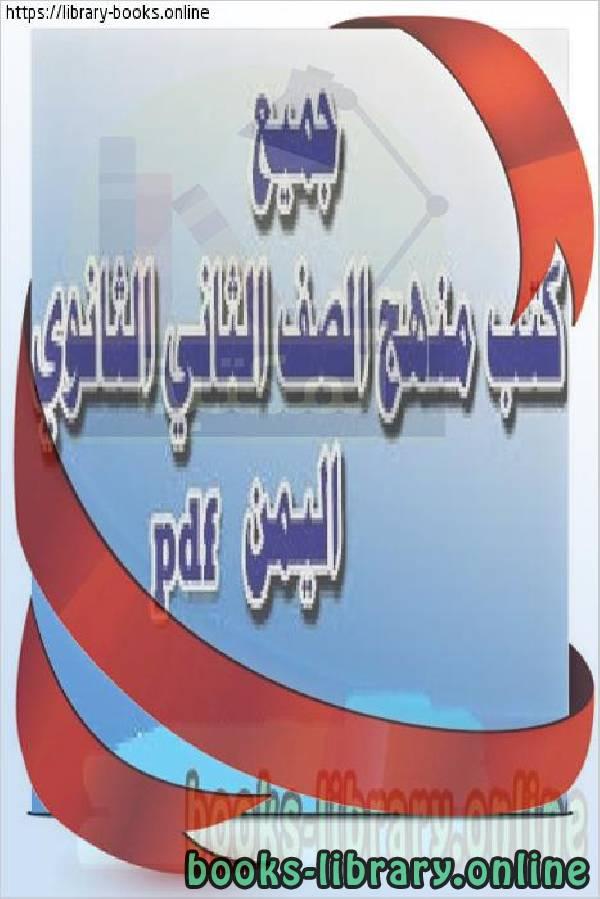 ❞ كتاب منهج الصف الثاني الثانوي اليمن ❝  ⏤ غير معروف