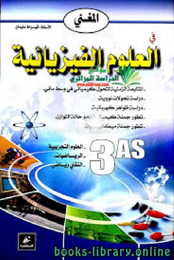 ❞ كتاب المغني في العلوم الفيزيائية للسنة الثالثة ثانوي كاملا ـ الجزائر ❝  ⏤ الأستاذ : قيراط سليمان
