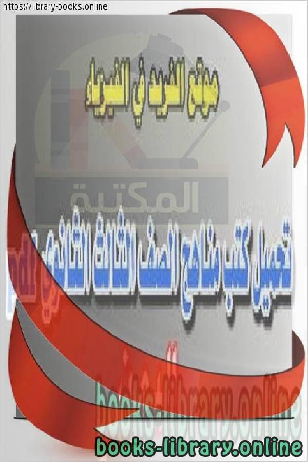 ❞ كتاب منهج الصف الثالث الثانوي للفزياء، اليمن ❝  ⏤ غير معروف