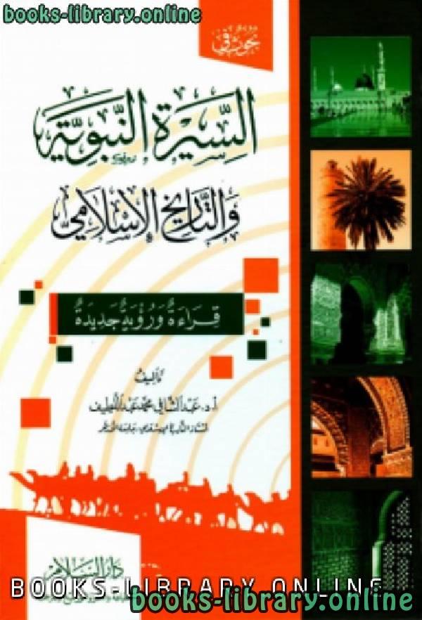 ❞ كتاب  السيرة النبوية والتاريخ الإسلامي ❝  ⏤ عبد الشافي محمد عبد اللطيف