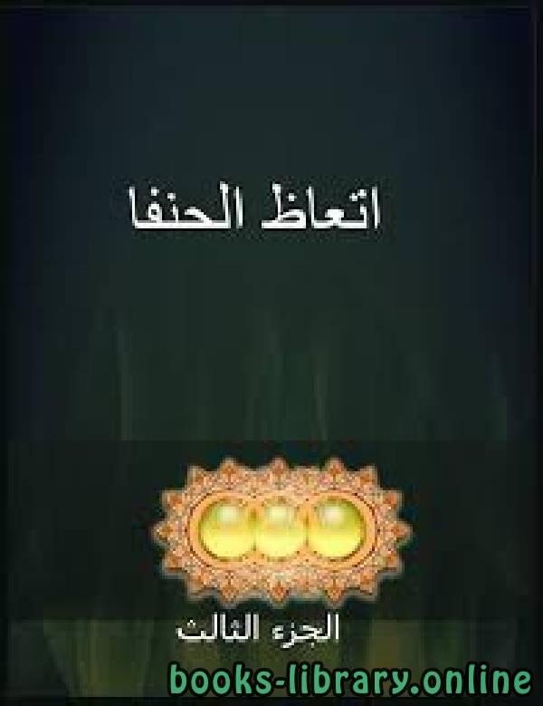 ❞ كتاب اتعاظ الحنفاء ج3 ❝  ⏤ الإمام المقريزي