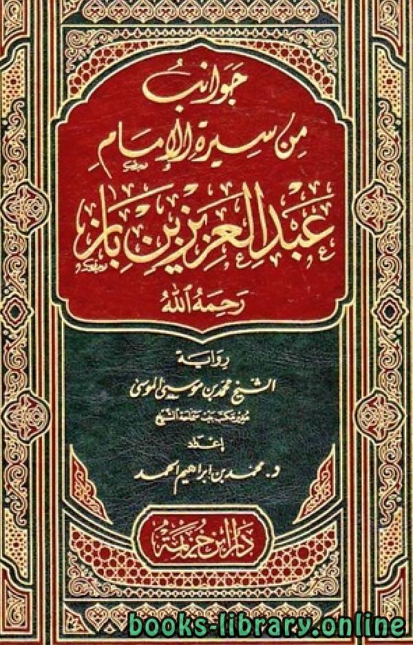 ❞ كتاب جوانب من سيرة الإمام عبدالعزيز بن باز ❝  ⏤ ابن تيمية محمد بن إبراهيم الحمد