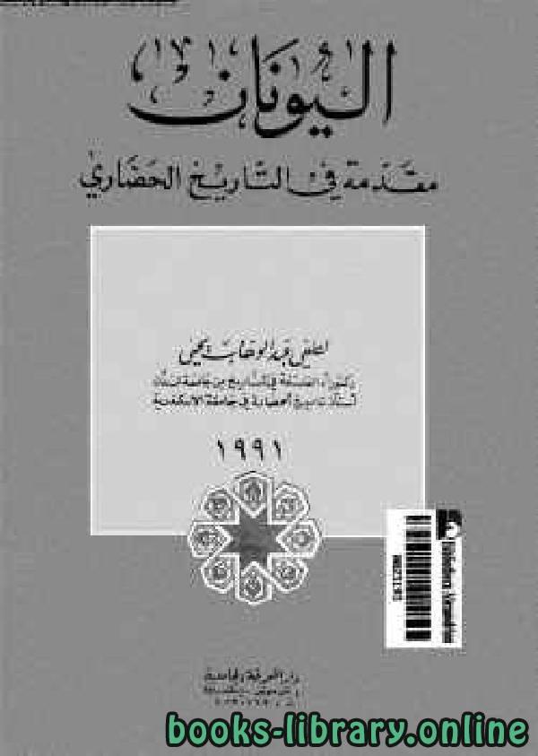 ❞ كتاب اليونان مقدمة في التاريخ الحضاري ❝  ⏤ لطفي عبد الوهاب يحي