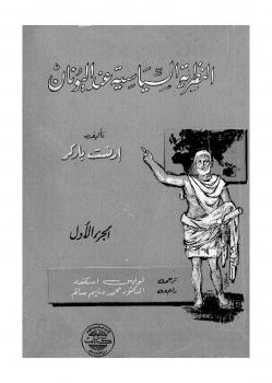 ❞ كتاب النظرية السياسية عند اليونان ❝  ⏤ إرنست باركر