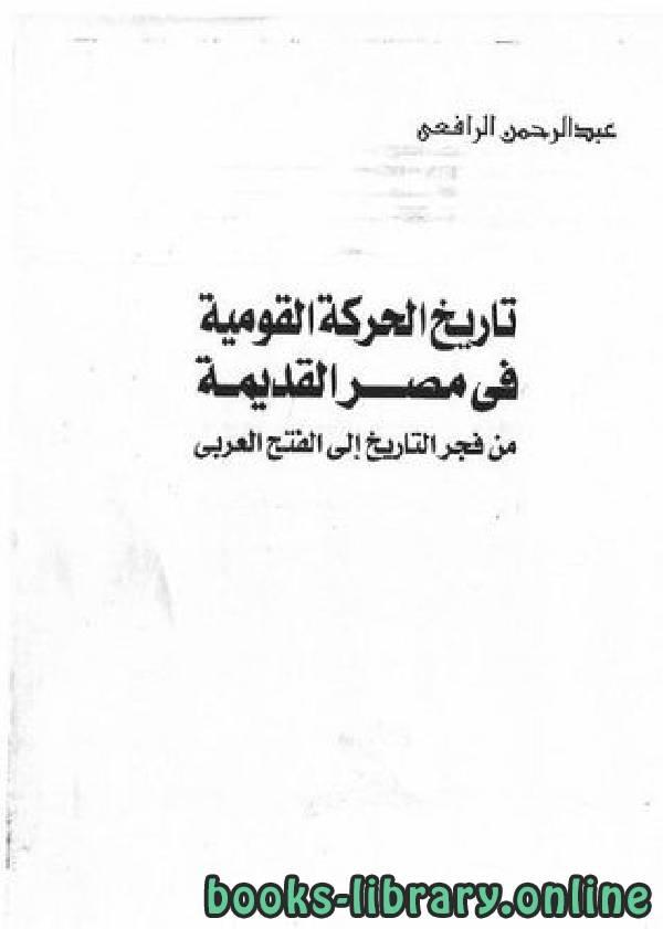 ❞ كتاب تاريخ الحركة القومية في مصر القديمة من فجر التاريخ الي الفتح العربي  ❝  ⏤ عبد الرحمن الرافعي