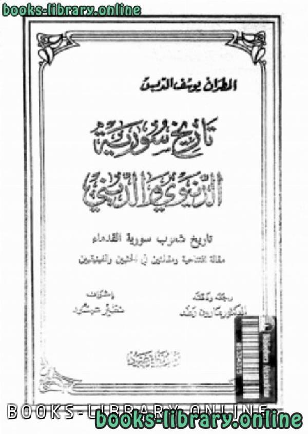 ❞ كتاب  تاريخ سورية الدينيوى والدينى تاريخ شعوب سورية القدماء - الجزء الأول ❝  ⏤ المطران يوسف الدبس