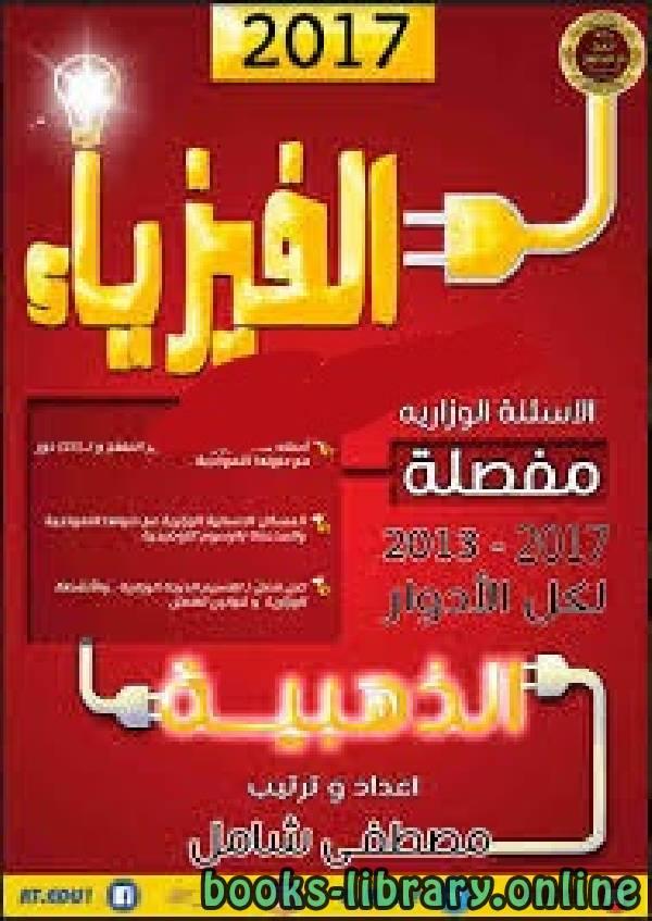 ❞ كتاب ملزمة الذهبية للأسئلة الوزارية ـ السادس العلمي العراق ❝  ⏤ مصطفى شامل محمد