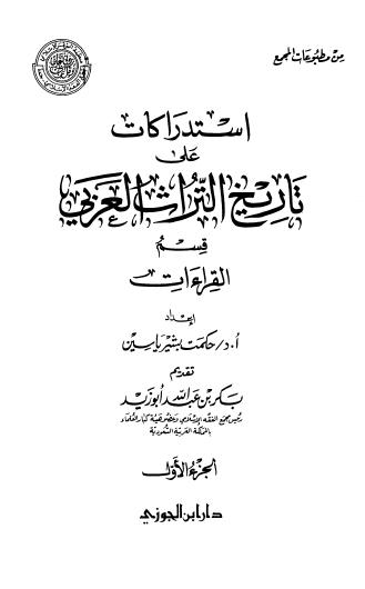 ❞ كتاب  استدراكات على تاريخ التراث العربي pdf ❝