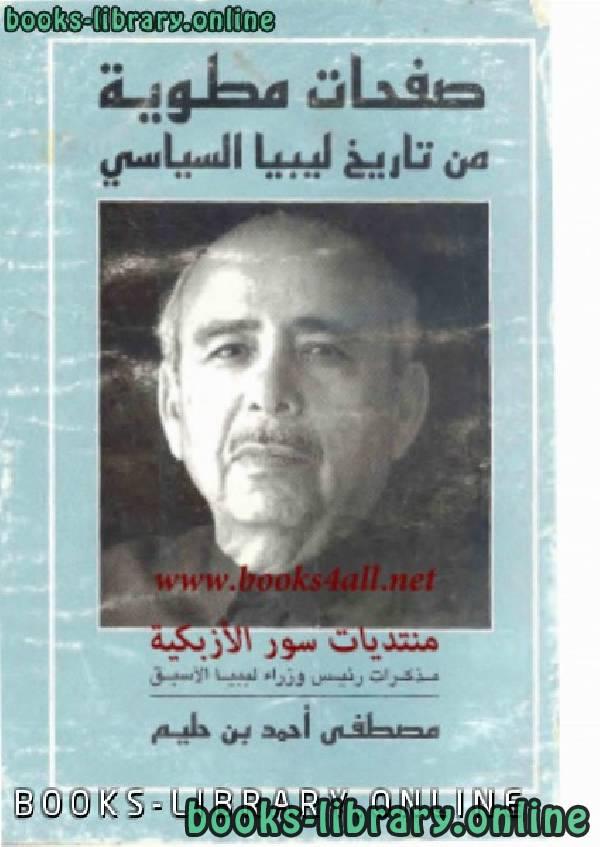 ❞ كتاب  صفحات مطوية من تاريخ ليبيا السياسي pdf ❝  ⏤ مصطفى أحمد بن حليم