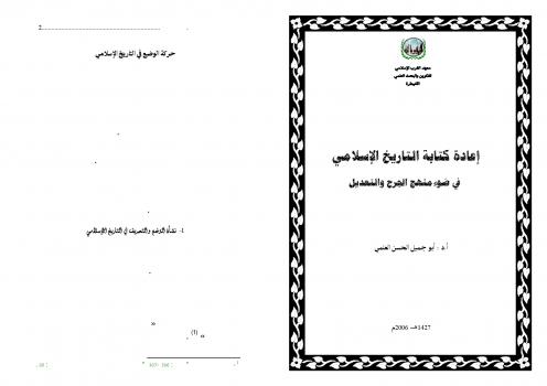 ❞ كتاب إعادة كتابة التاريخ الإسلامي في ضوء منهج الجرح والتعديل ❝  ⏤ د.الحسن العلمي