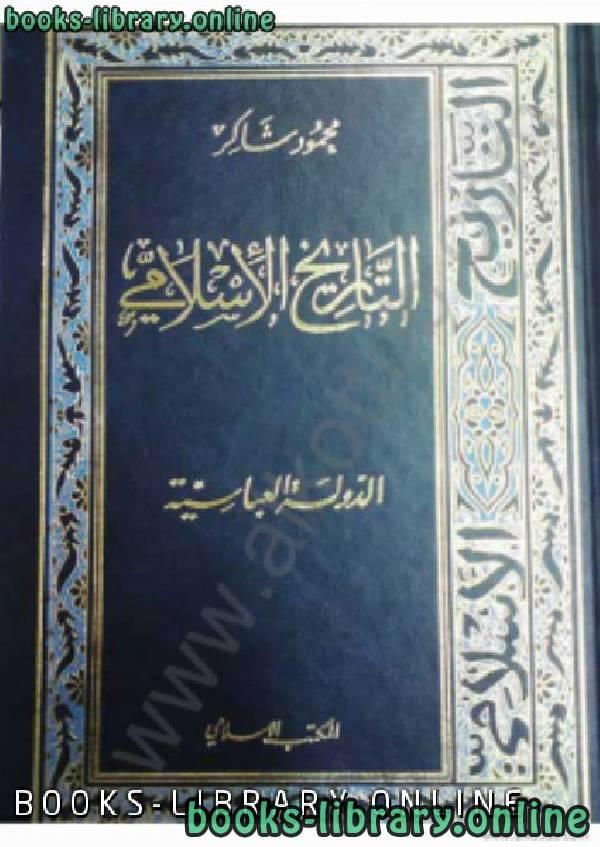 ❞ كتاب  سلسلة التاريخ الإسلامى - الدولة العباسية - الجزء الثانى pdf ❝  ⏤ محمود شاكر