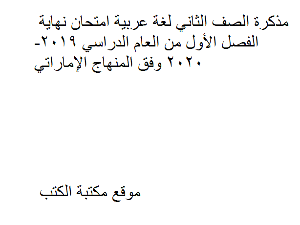 ❞ مذكّرة الصف الثاني لغة عربية امتحان نهاية الفصل الأول من العام الدراسي 2019-2020 وفق المنهاج الإماراتي ❝  ⏤ غير معروف