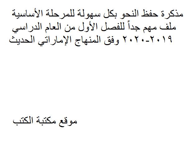 ❞ مذكّرة حفظ النحو بكل سهولة للمرحلة الأساسية للفصل الأول من العام الدراسي 2019-2020 وفق المنهاج الإماراتي الحديث ❝  ⏤ غير معروف