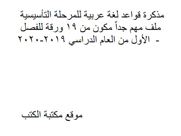 ❞ مذكّرة قواعد لغة عربية للمرحلة التأسيسية للفصل الأول من العام الدراسي 2019-2020 وفق المنهاج الإماراتي الحديث - ❝  ⏤ غير معروف