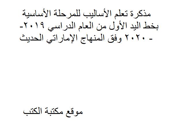 ❞ مذكّرة تعلم الأساليب للمرحلة الأساسية بخط اليد الأول من العام الدراسي 2019-2020 وفق المنهاج الإماراتي الحديث - ❝  ⏤ غير معروف