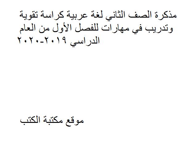 ❞ مذكّرة الصف الثاني لغة عربية كراسة تقوية وتدريب في مهارات للفصل الأول من العام الدراسي 2019-2020 ❝  ⏤ غير معروف