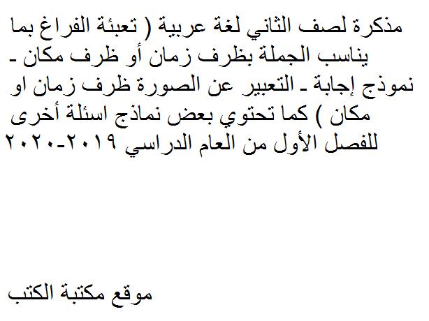 ❞ مذكّرة الصف الثاني لغة عربية  كما تحتوي بعض نماذج اسئلة أخرى للفصل الأول  2019-2020 ❝  ⏤ غير معروف