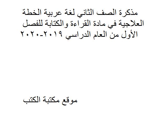 ❞ مذكّرة الصف الثاني لغة عربية الخطة العلاجية في مادة القراءة والكتابة للفصل الأول من العام الدراسي 2019-2020 ❝  ⏤ غير معروف