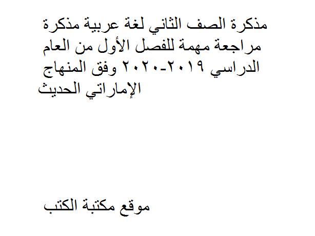 ❞ مذكّرة الصف الثاني لغة عربية مراجعة مهمة للفصل الأول  2019-2020 وفق المنهاج الإماراتي الحديث ❝  ⏤ غير معروف