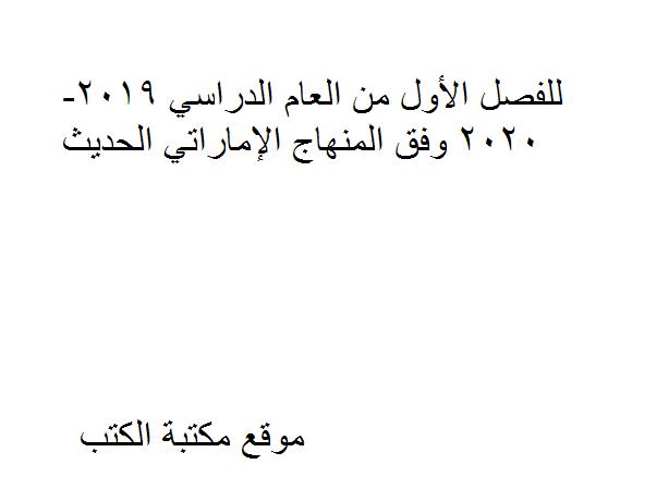 ❞ مذكّرة الصف الثانى - للفصل الأول من العام الدراسي 2019-2020 وفق المنهاج الإماراتي الحديث ❝  ⏤ غير معروف