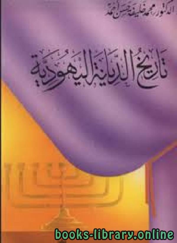 ❞ كتاب  تاريخ الديانة اليهودية ❝