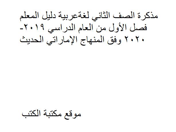 ❞ مذكّرة الصف الثاني لغة عربية دليل المعلم فصل الأول 2019-2020 وفق المنهاج الإماراتي الحديث ❝  ⏤ غير معروف