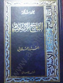 ❞ كتاب العهد العثماني ❝  ⏤ محمود شاكر