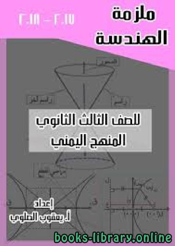 ❞ مذكّرة الهندسة الفضائية للصف الثالث الثانوي اليمن ❝  ⏤ أ. يعقوب الصلوي